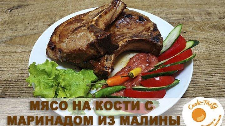 Мясо на кости с маринадом из малины