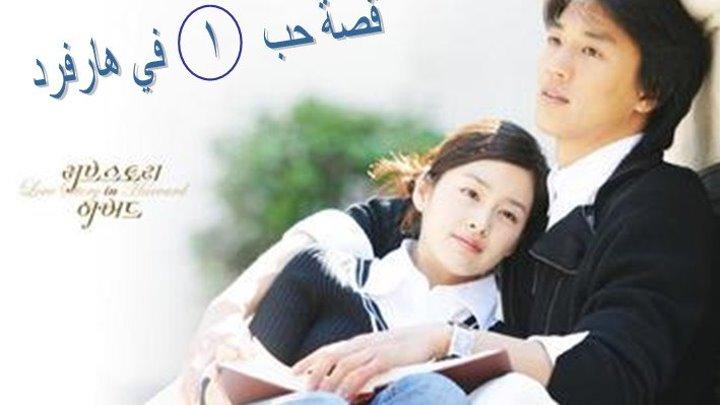المسلسل الكوري ( قصة حب في هرفرد / Love Story in Harvard ) الحلقة الاولي مترجمة عربي