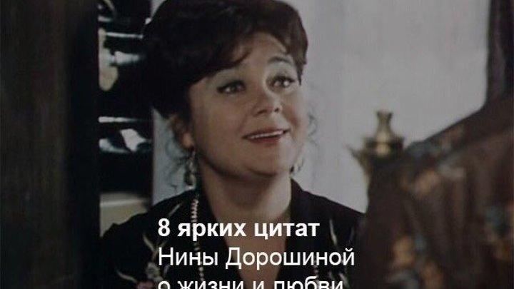 8 ярких цитат Нины Дорошиной о жизни и любви