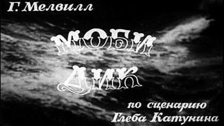 Моби Дик (1972) 2 серия