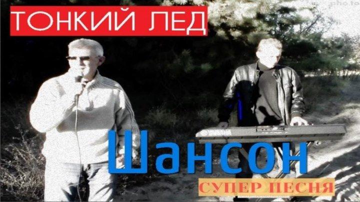 MILEN - ТОНКИЙ ЛЕД cover BAND PRAVDA