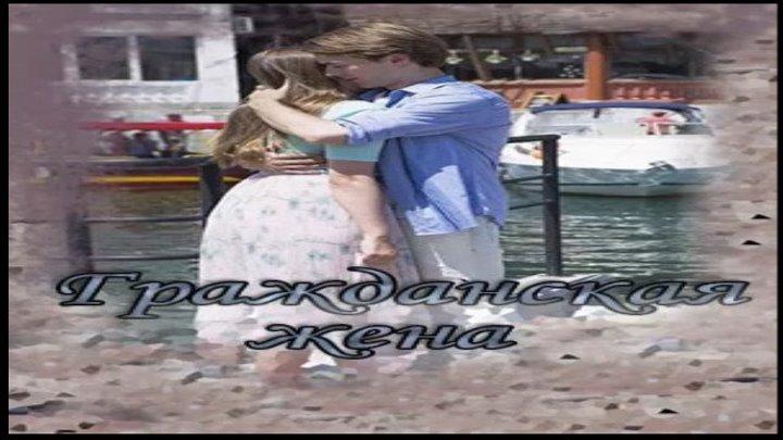 Гражданская жена, 2018 год / Серии 3-4 из 4 (мелодрама) HD
