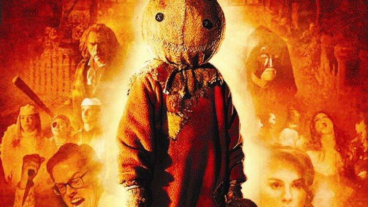 Кошелек или жизнь (2007)