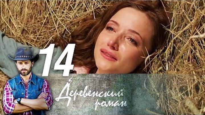 Деревенский роман. 14 серия. Мелодрама (2015) @ Русские сериалы
