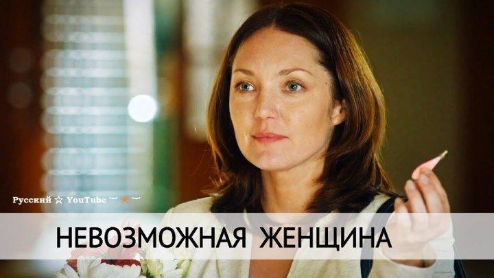 Невозможная женщина 🎁 Мелодрама новинка ⋆ Русский ☆ YouTube ︸☀︸