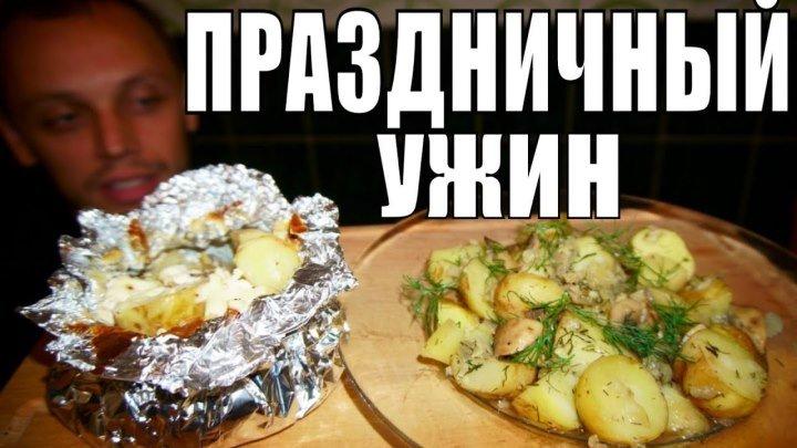 Ужин Хозяйкам, ценящих вкусные, простые и быстрые рецепты