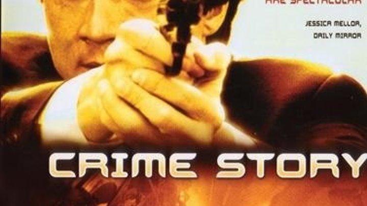 Crime.Story ا.جمل فيلم اكشن رائع جدا لجاكى شان ـ مترجم للعربية