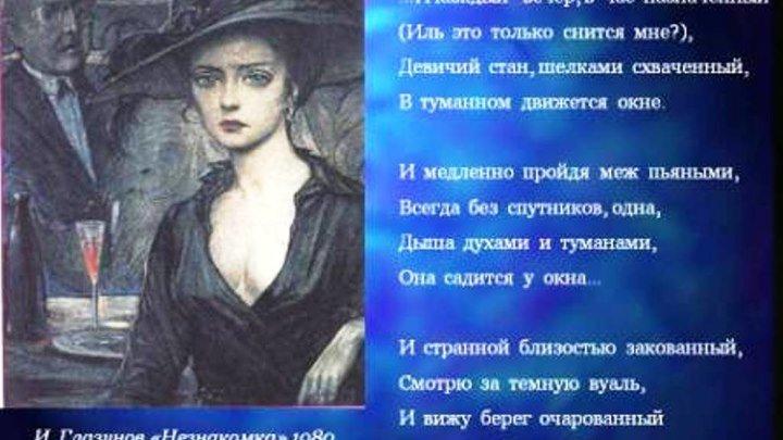 БлокА_Незнакомка_стихотворение