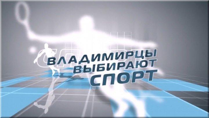Владимирцы выбирают спорт. Выпуск 2 Функциональная тренировка