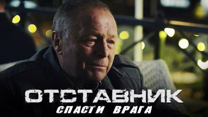 ОТСТАВНИК 6. спасти врага. 1-серия из 2. 2019 HD криминал,детектив.