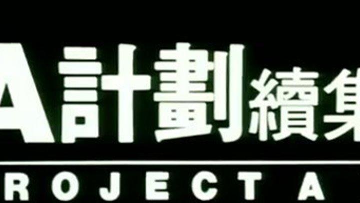 """ Операция А . часть 2 "" ( кунг - фу комедия .1987 ) Джеки Чан"