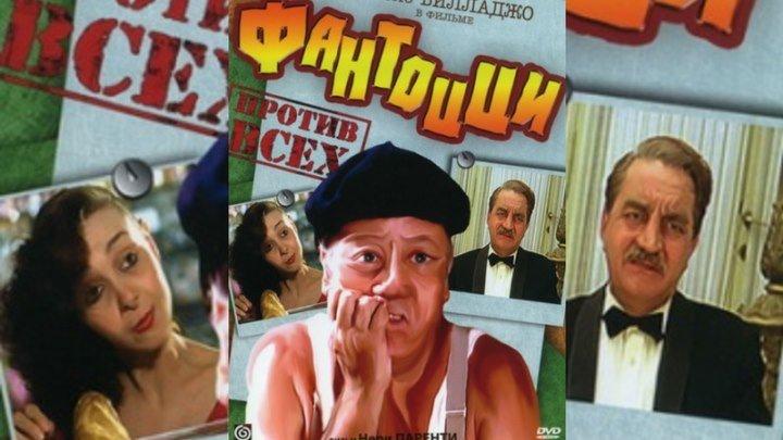 Фантоцци против всех (1980) комедия HD