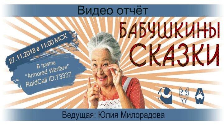 VIDEO FHD ОТЧЁТ Бабушкины сказки RaidCall 73337 27.11.18