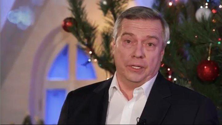 Новогоднее поздравление губернатора Ростовской области Василия Голубева.