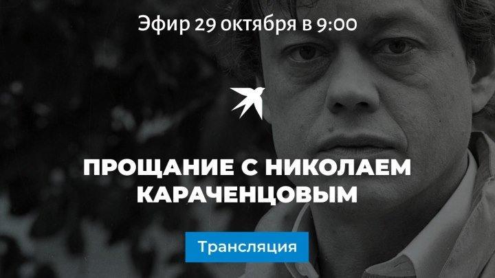 """В """"Ленкоме"""" прощаются с Николаем Караченцовым"""