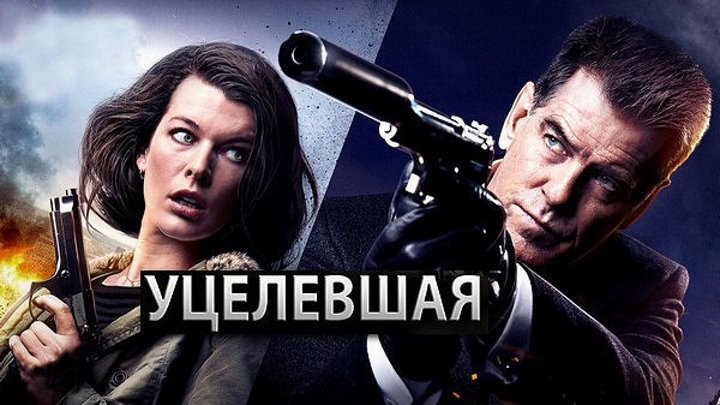 УЦEЛEBШAЯ (триллер, боевик, криминал, HD) - Пupc Бpocнaн, Muлa Йoвoвuч
