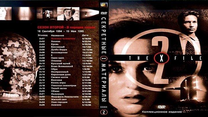 Секретные материалы [39 «Свежие кости»] (1995) - научная фантастика, драма