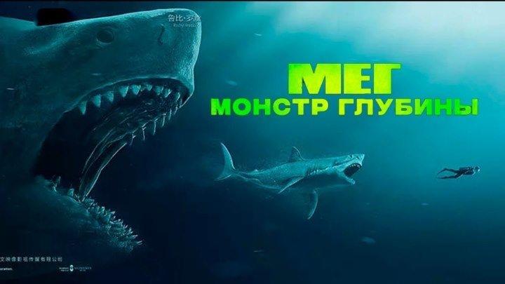 Мег Монстр глубины HD 2018 Момент (Охота на акулу)