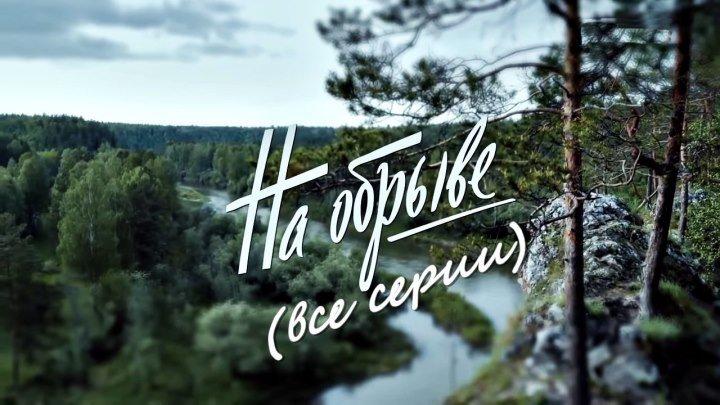 Русский сериал «На обрыве» (все серии)