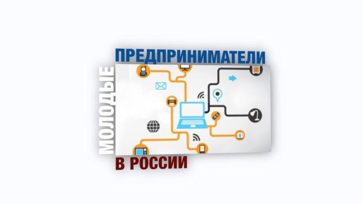 Молодые предприниматели в России