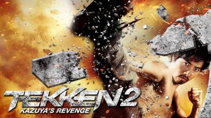 Теккен 2 (2014) боевик
