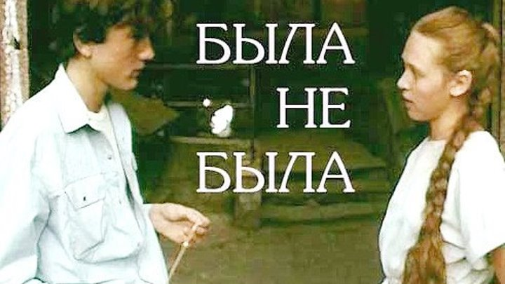 """""""Была не была"""". 1 серия 1986г. Золотая коллекция художественных фильмов."""