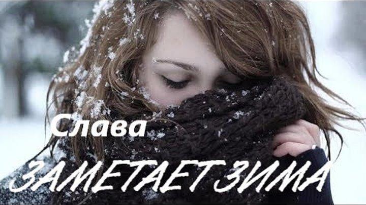 Супер Песня! | Слава ★ Заметает Зима | Послушайте!