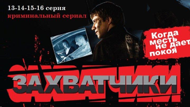Захватчики 💠 13-14-15-16 серия ⋆ криминальный сериал ⋆ Русский ☆ YouTube ︸☀︸