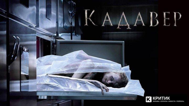 Кадавр — Русский трейлер (2019)