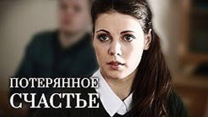 Потерянное счастье (Фильм 2018) Мелодрама _ ПРЕМЬЕРА Русские мелодрамы HD, новинки 2018 на канале