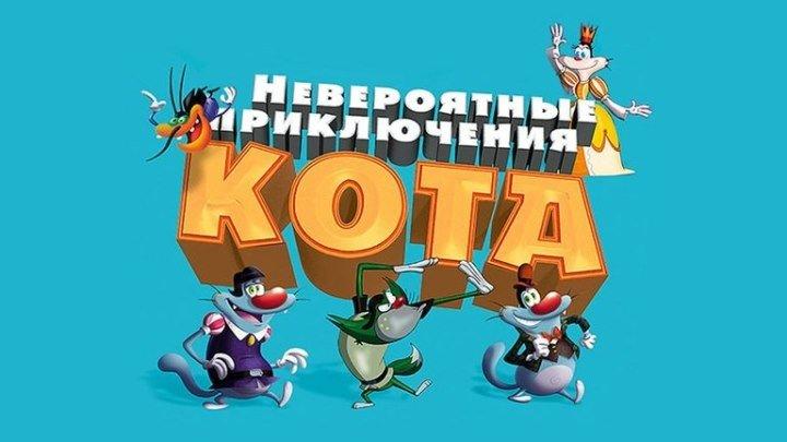 Невероятные приключения кота (2013) 720HD