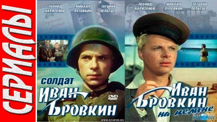 Солдат Иван Бровкин, Иван Бровкин на целине. (Комедия, Драма. 1955 - 1955)