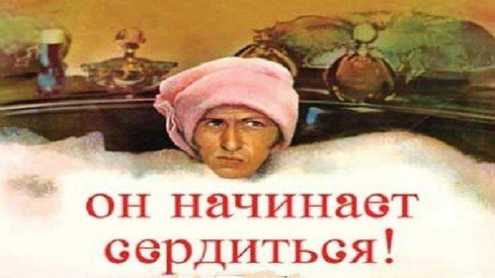 Он начинает сердиться, или Горчица бьет в нос (Франция, 1974) ..... (комедия)