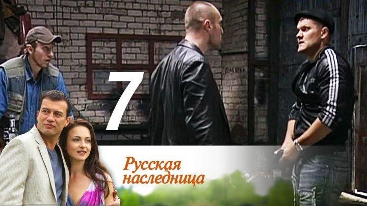 Русская наследница. 7 серия (2012). Мелодрама, детектив @ Русские сериалы (1)