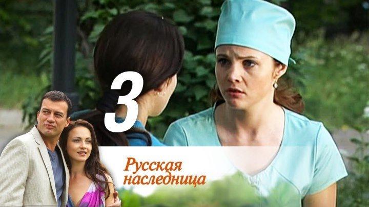 Русская наследница. 3 серия (2012). Мелодрама, детектив @ Русские сериалы