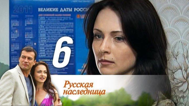 Русская наследница. 6 серия (2012). Мелодрама, детектив @ Русские сериалы