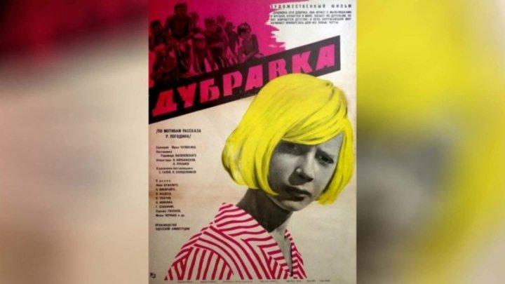 Дубравка. 1967. HD.