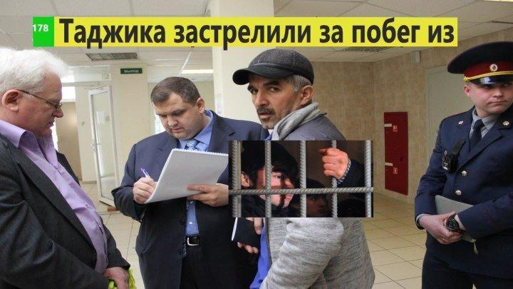 Таджика застрелили за побег из Тюрьмы г.Санкт-Петербург