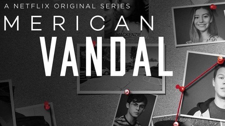 Американский вандал 1 сезон. 2 серия 2017 г.