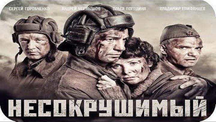"""х/ф """"Несокрушимый"""" (Россия,2018)"""