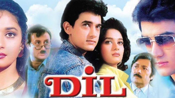 Сердце•Dil (1990)