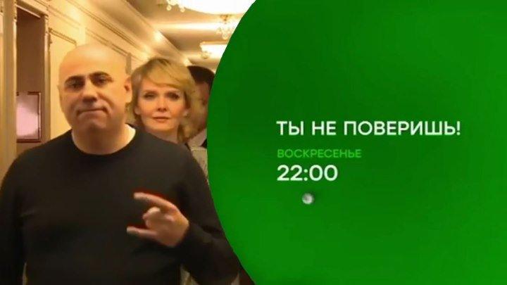 Ты не поверишь! на НТВ (анонс)