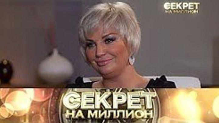 Секрет на миллион_ Мария Максакова