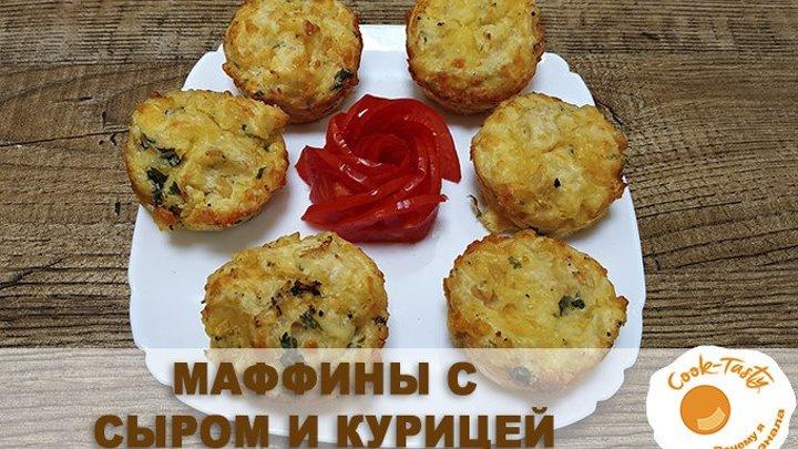 Маффины с сыром и курицей