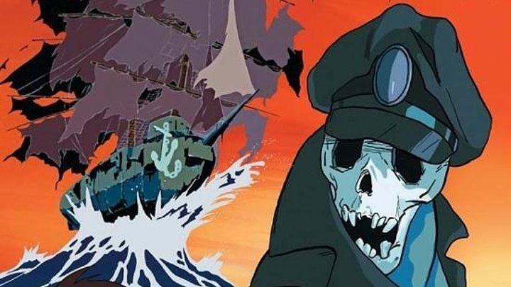 Летающий корабль-призрак (1969) (DVDRip-480p) DUB (Союзмультфильм) VHS фантастика, приключения, мультфильм, аниме Япония