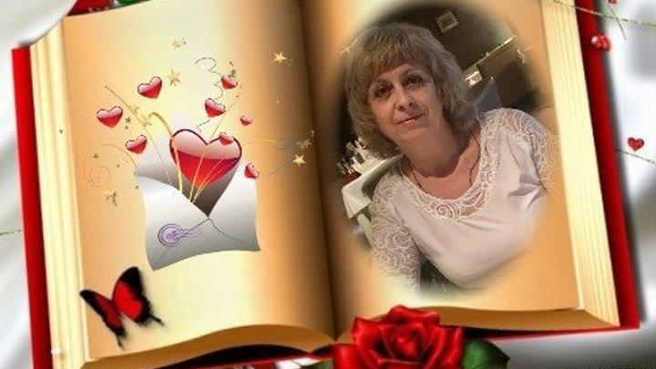 Спасибо тем ,кто со мною рядом-стихи -Ольги Загоруйко-канал -Музыка Любви и Надежды -Людмила Бурачевская