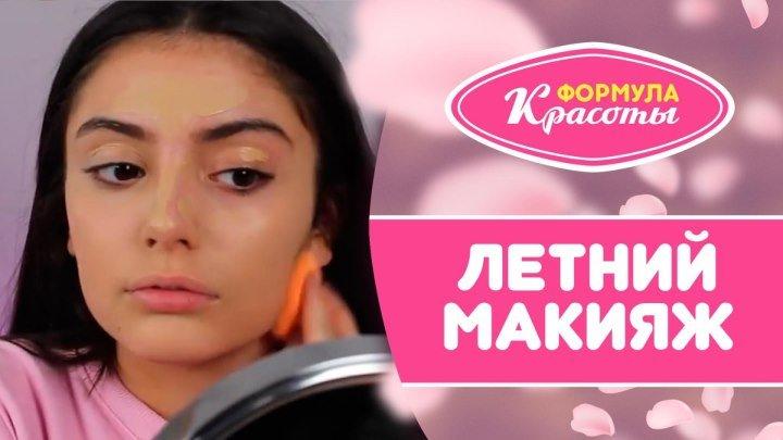 Летний макияж в розовых тонах