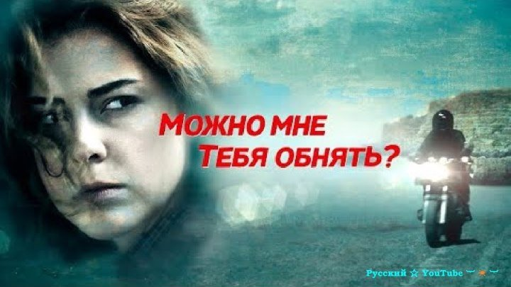Можно мне тебя обнять 💖 Мелодрама ⋆ Русский ☆ YouTube ︸☀︸