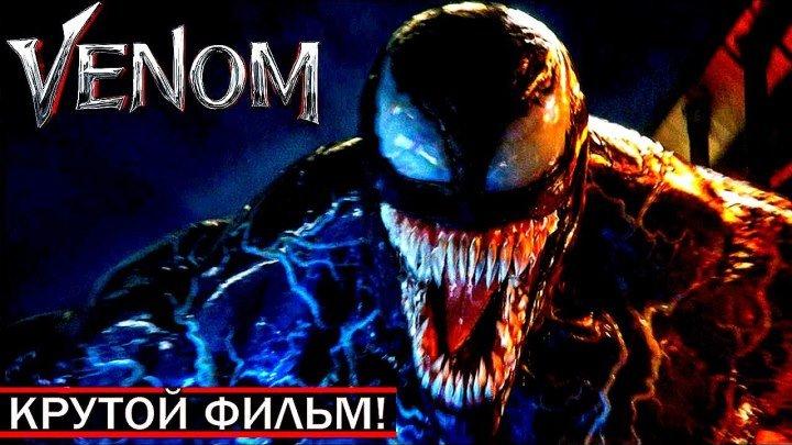 Веном HD(фантастика, боевик, триллер)2018