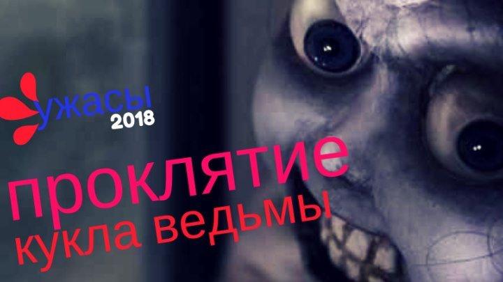 Проклятие- Кукла ведьмы – Русский трейлер